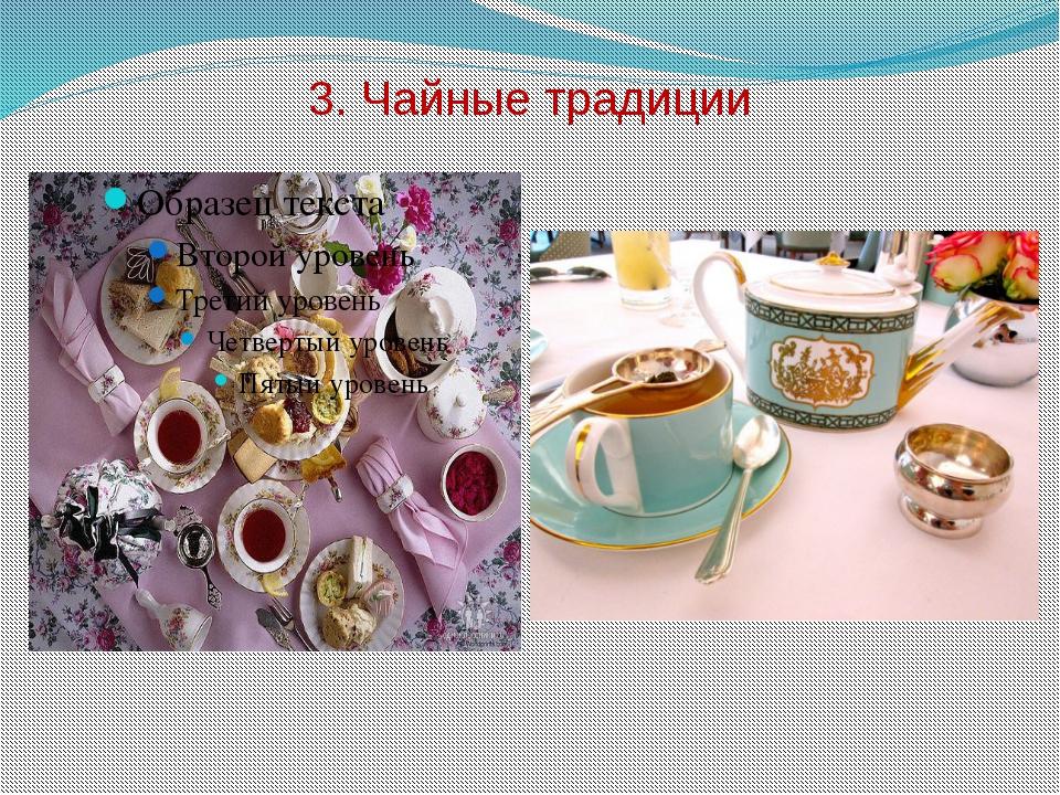 3. Чайные традиции