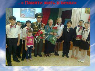. « Памяти жить в веках»