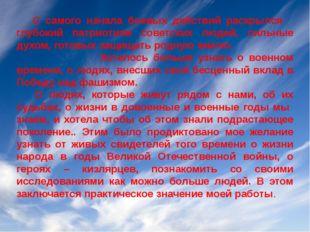 С самого начала боевых действий раскрылся глубокий патриотизм советских л