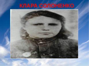 КЛАРА СОЛОНЕНКО