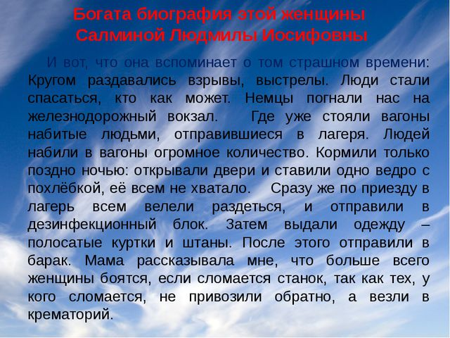 Богата биография этой женщины Салминой Людмилы Иосифовны И вот, что она вспом...