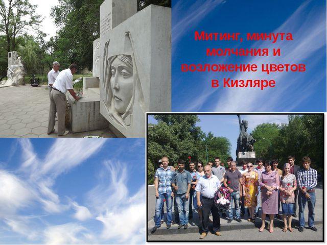 Митинг, минута молчания и возложение цветов в Кизляре