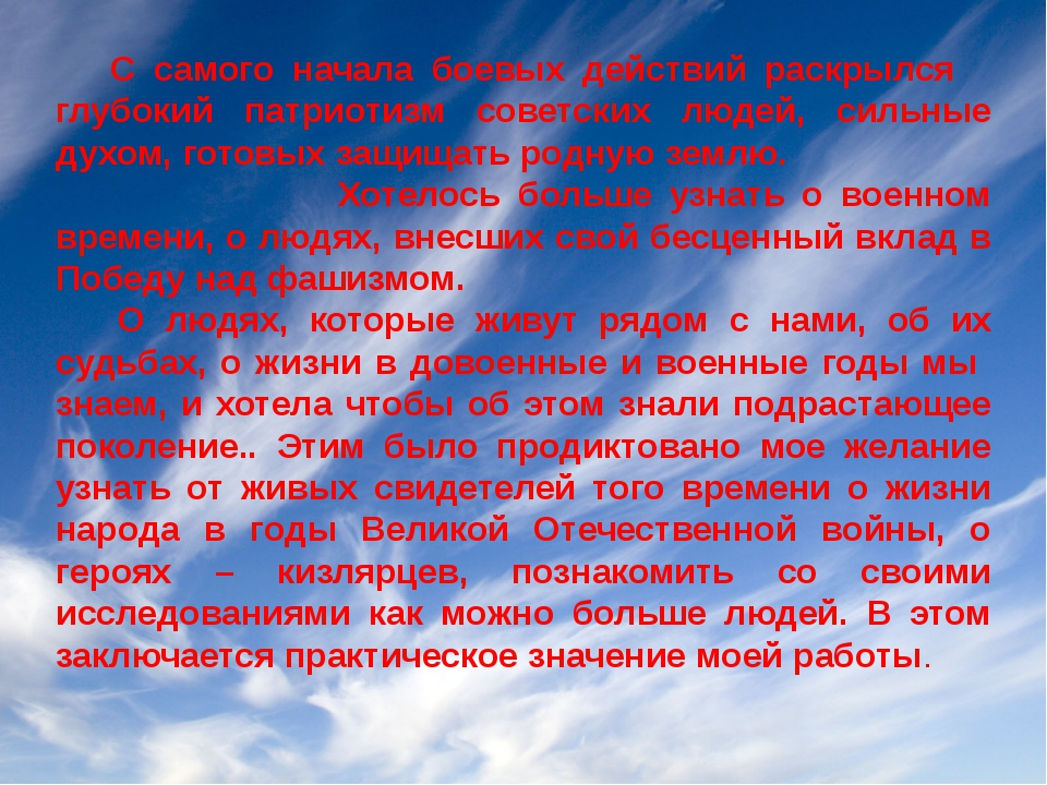 С самого начала боевых действий раскрылся глубокий патриотизм советских л...