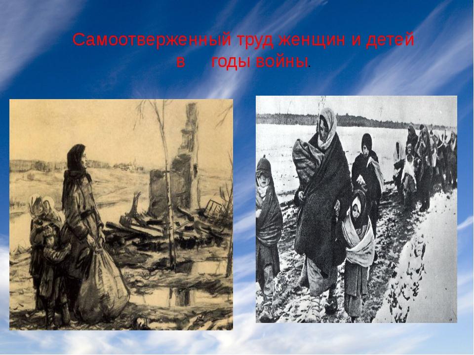 Самоотверженный труд женщин и детей в годы войны.