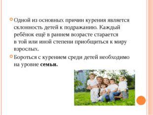 Одной изосновных причин курения является склонность детей кподражанию. Каж