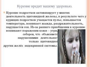 Курение вредит вашему здоровью. Курение подростков активизирует у многих деят