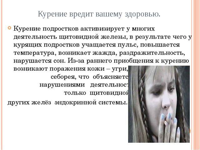 Курение вредит вашему здоровью. Курение подростков активизирует у многих деят...