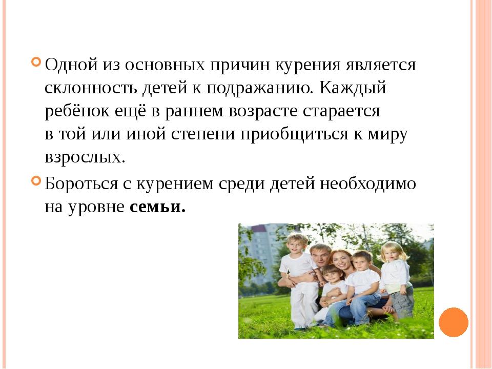 Одной изосновных причин курения является склонность детей кподражанию. Каж...