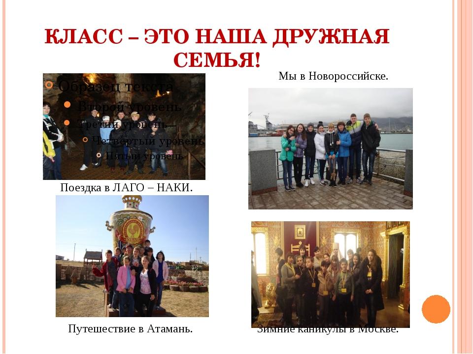 КЛАСС – ЭТО НАША ДРУЖНАЯ СЕМЬЯ! Поездка в ЛАГО – НАКИ. Мы в Новороссийске. Пу...
