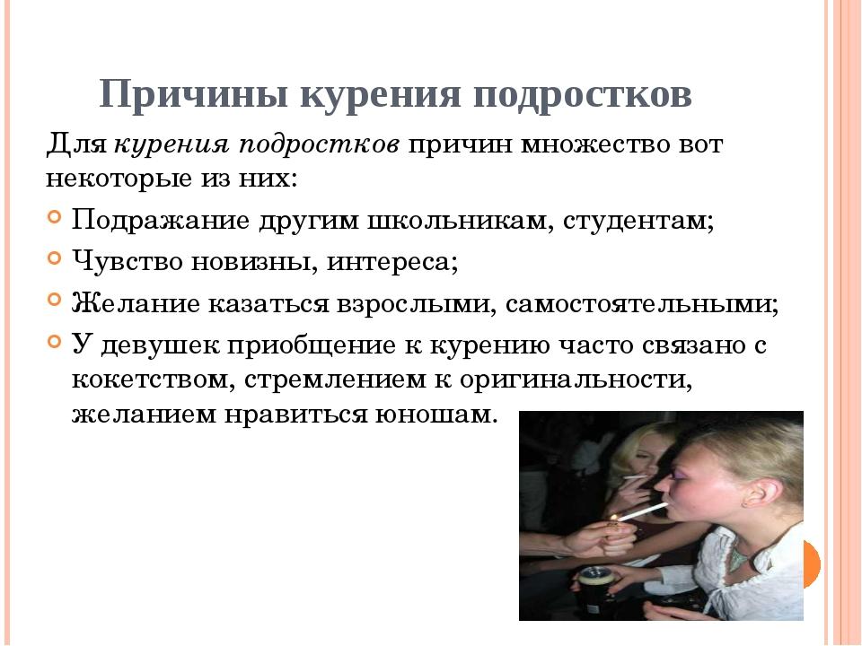 Причины курения подростков Длякурения подростковпричин множество вот некото...