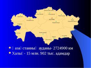 Қазақстанның ауданы- 2724900 км Халық- 15 млн. 902 тыс. адамдар