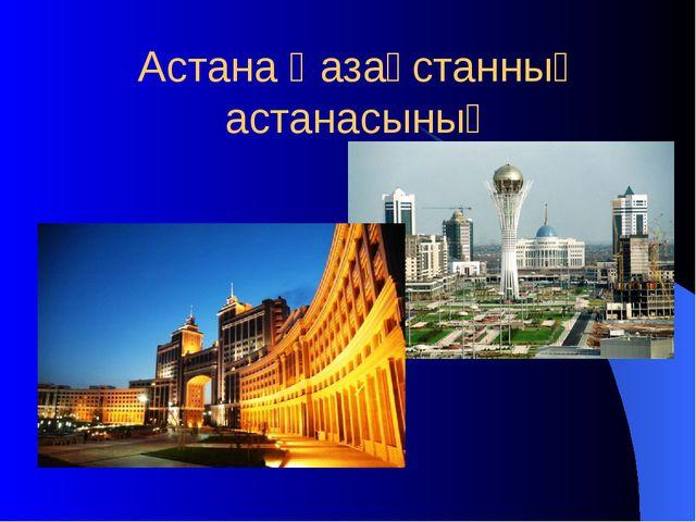 Астана Қазақстанның астанасының