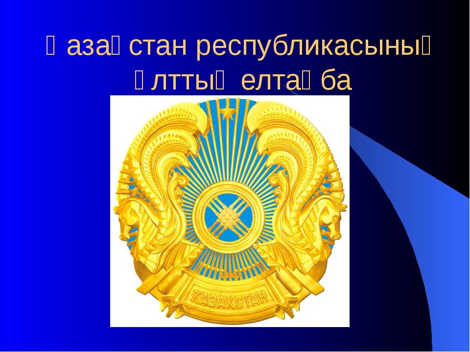 Қазақстан республикасының ұлттық елтаңба