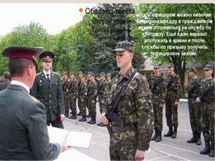 Стать офицером можно окончив военную кафедру в гражданском вузе и отправитьс