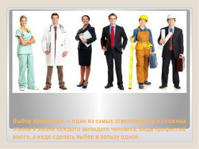 Выбор профессии — один из самых ответственных и сложных этапов в жизни каждог...