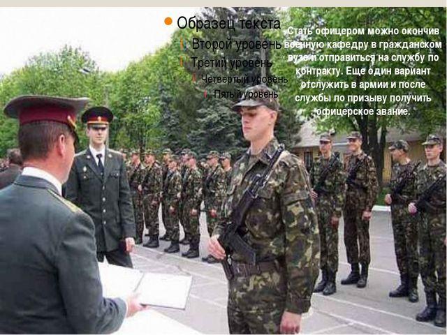 Стать офицером можно окончив военную кафедру в гражданском вузе и отправитьс...