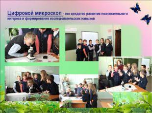 Цифровой микроскоп - это средство развития познавательного интереса и формиро