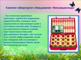 Комплект лабораторного оборудования «Фильтрация воды» Экологический практикум