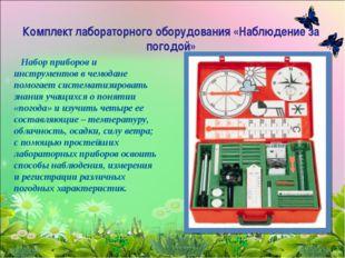 Комплект лабораторного оборудования «Наблюдение за погодой» Набор приборов и