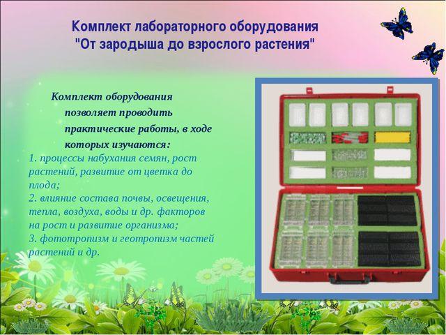 """Комплект лабораторного оборудования """"От зародыша до взрослого растения"""" Компл..."""