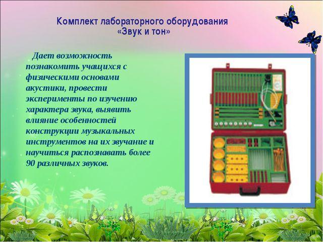 Комплект лабораторного оборудования «Звук и тон» Дает возможность познакомить...