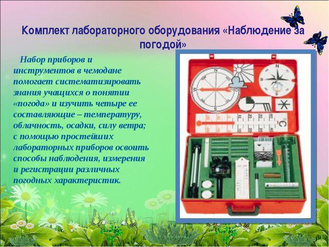 Комплект лабораторного оборудования «Наблюдение за погодой» Набор приборов и...