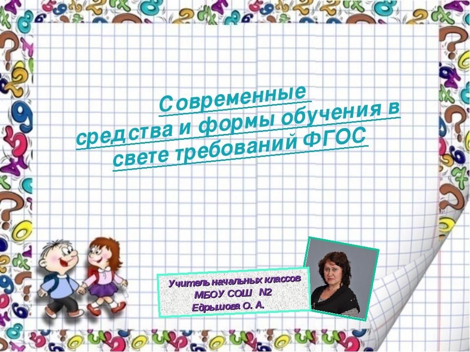Современные средства и формы обучения в свете требований ФГОС Учитель началь...
