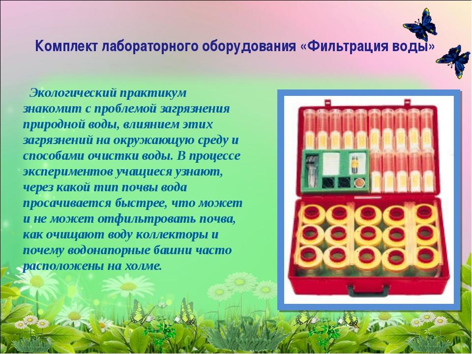 Комплект лабораторного оборудования «Фильтрация воды» Экологический практикум...