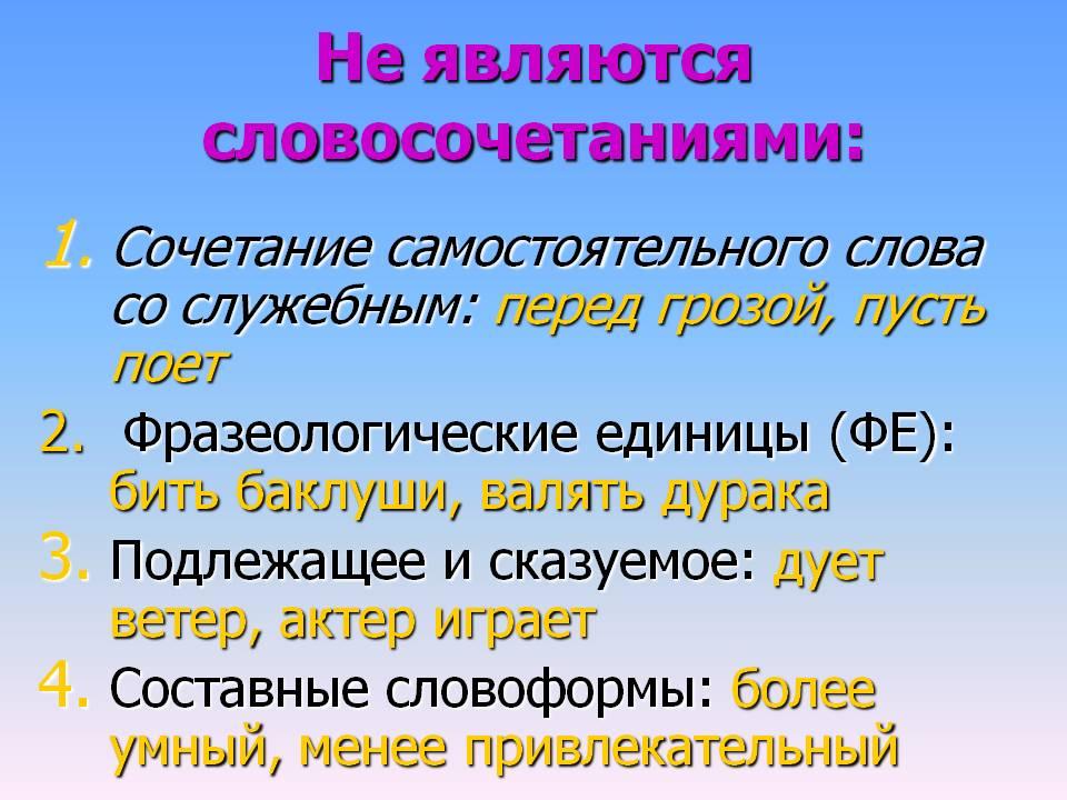 Не являются словосочетаниями: - Картинка 12287/7