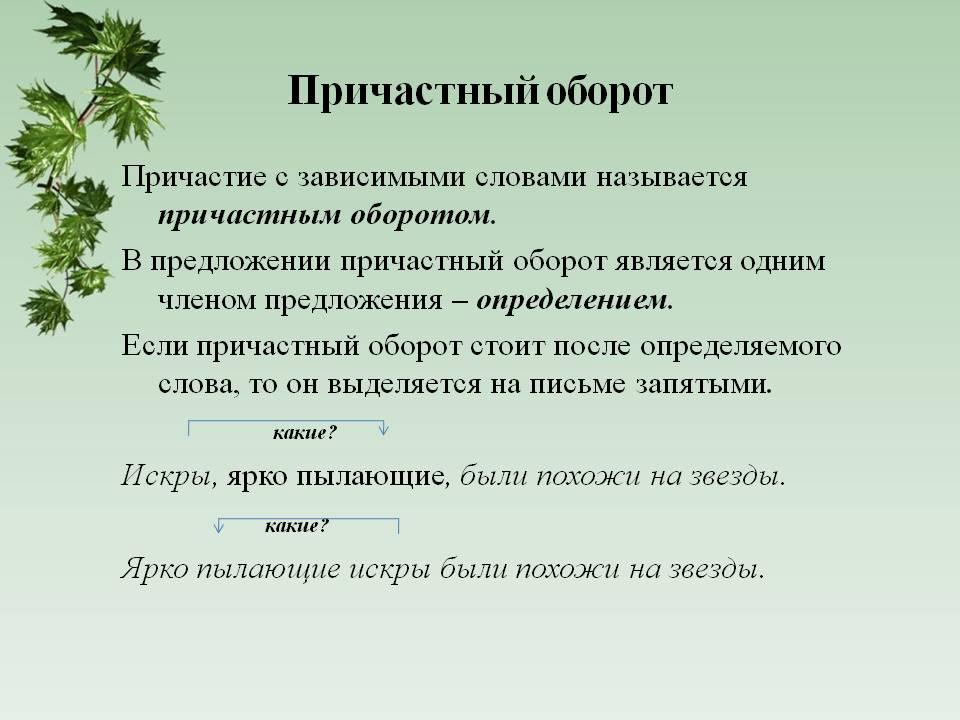http://5klass.net/datas/russkij-jazyk/Slova-prichastija/0005-005-Prichastnyj-oborot.jpg