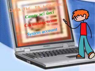 Сабақтың тақырыбы: Санау жүйесі Cистема счета System account
