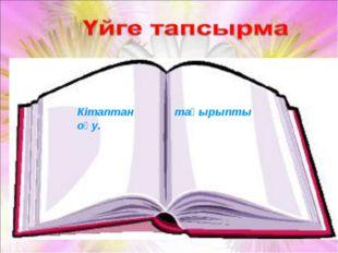 Кітаптан тақырыпты оқу.