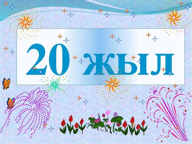 20 жыл