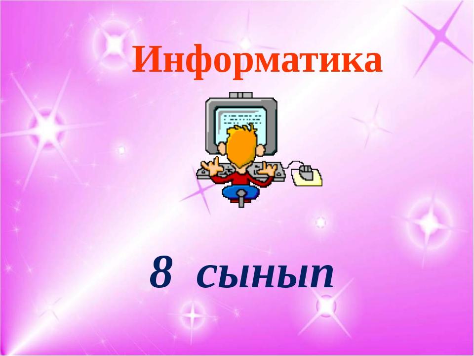 Информатика 8 сынып