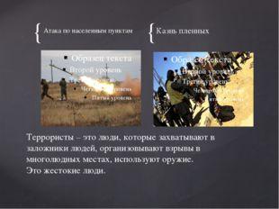 Атака по населенным пунктам Казнь пленных Террористы – это люди, которые захв