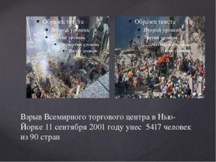 Взрыв Всемирного торгового центра в Нью-Йорке 11 сентября 2001 году унес 5417