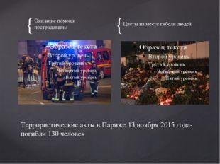 Оказание помощи пострадавшим Цветы на месте гибели людей Террористические акт