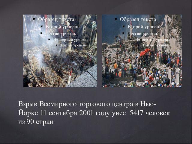 Взрыв Всемирного торгового центра в Нью-Йорке 11 сентября 2001 году унес 5417...