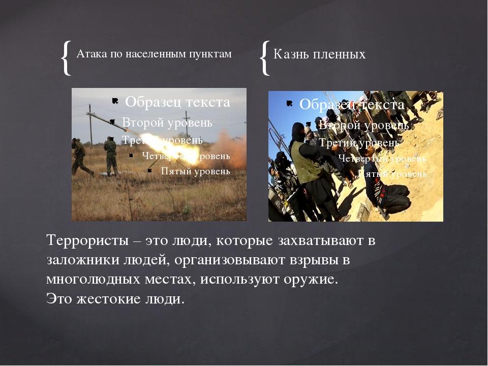 Атака по населенным пунктам Казнь пленных Террористы – это люди, которые захв...