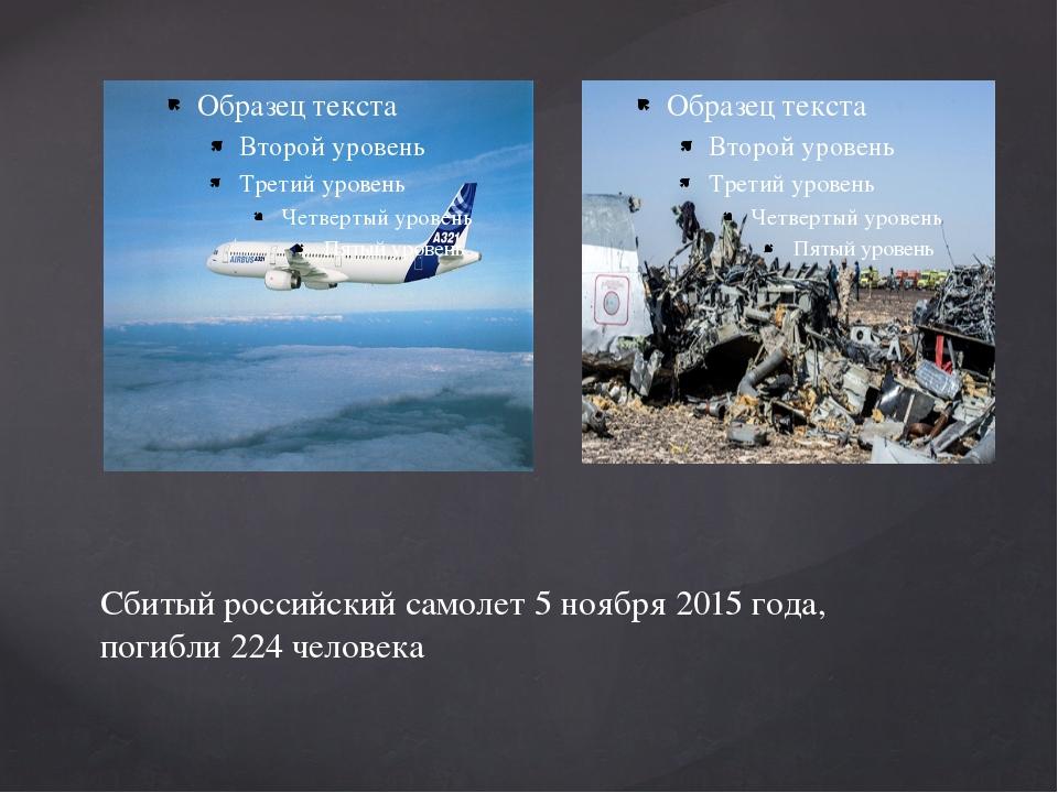 Сбитый российский самолет 5 ноября 2015 года, погибли 224 человека