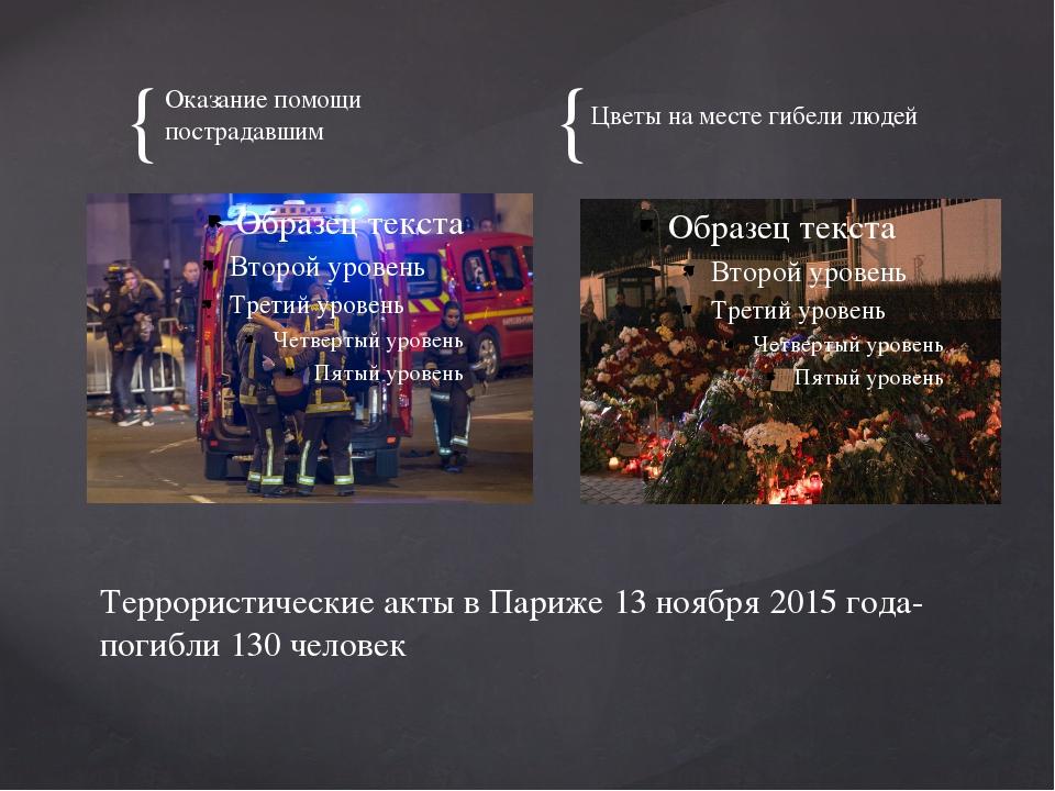 Оказание помощи пострадавшим Цветы на месте гибели людей Террористические акт...