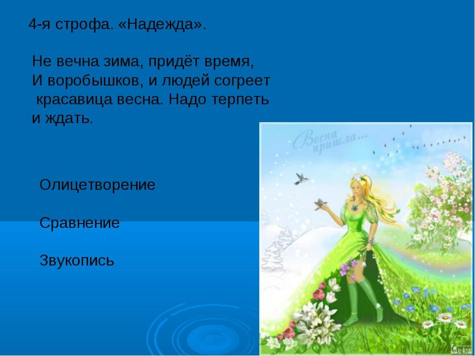 4-я строфа. «Надежда». Не вечна зима, придёт время, И воробышков, и людей сог...