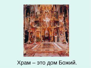 Храм – это дом Божий.