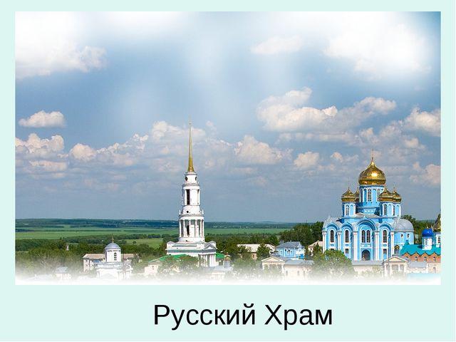 Русский Храм