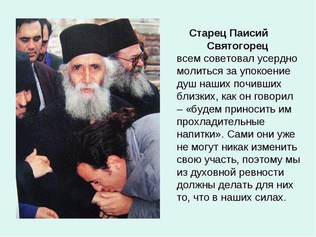 Старец Паисий Святогорец всем советовал усердно молиться за упокоение душ наш...