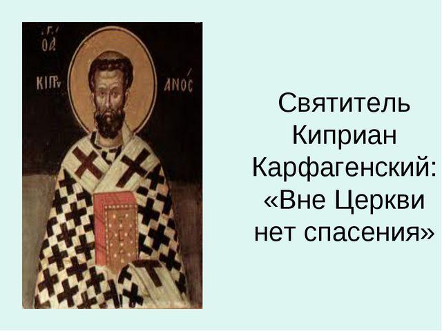 Святитель Киприан Карфагенский: «Вне Церкви нет спасения»
