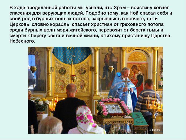 В ходе проделанной работы мы узнали, что Храм – воистину ковчег спасения для...
