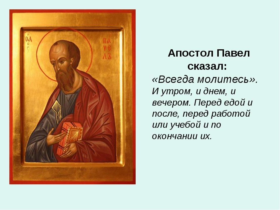 Апостол Павел сказал: «Всегда молитесь». И утром, и днем, и вечером. Перед ед...