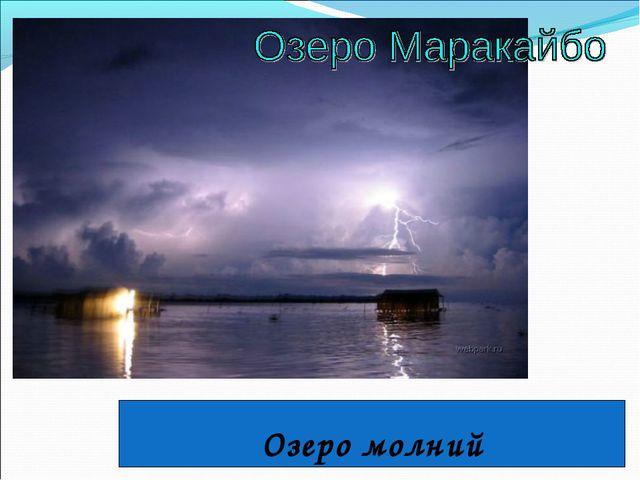 Озеро молний
