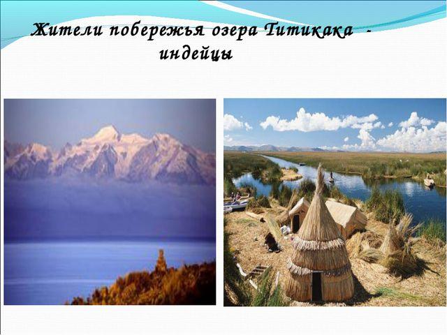 Жители побережья озера Титикака - индейцы